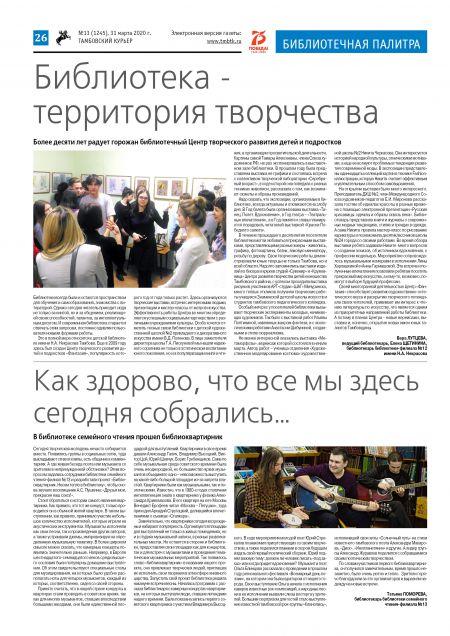 "Газета ""Тамбовский курьер"""