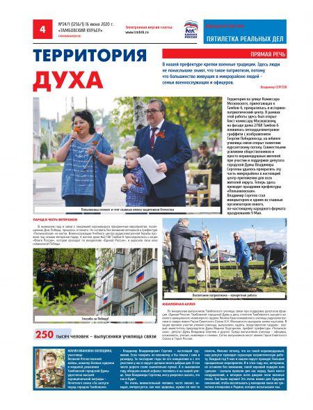 Пятилетка реальных дел депутата Сергеева