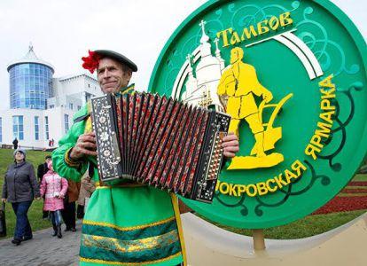 Тамбовчане смогут поучаствовать в фотоконкурсе на Покровской ярмарке
