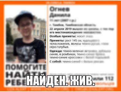 Пропавшего школьника нашли на улице в Тамбове