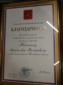 Губернатор Тамбовской области получил благодарность от президента