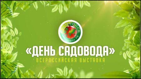 """В Мичуринске пройдет """"День садовода-2019"""""""