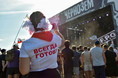 """Стартовала продажа билетов на """"Чернозем-2020"""""""