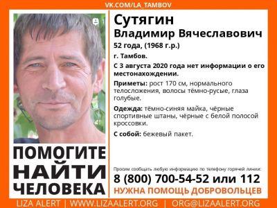 В Тамбове ищут пропавшего мужчину