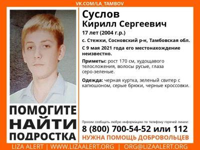 В Тамбовской области ищут пропавшего 9 мая подростка